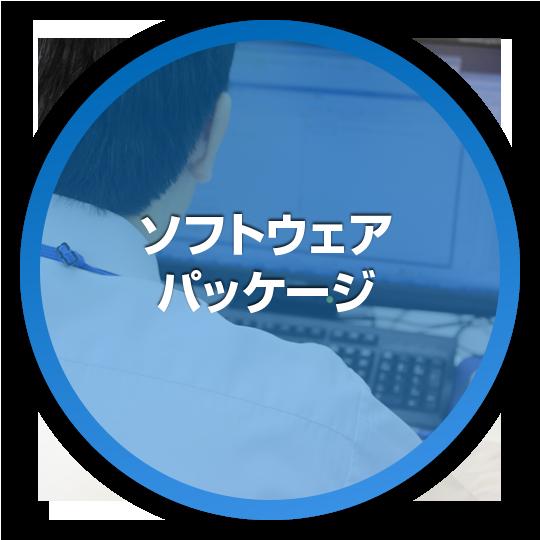 ソフトウェア パッケージ